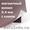 Продам Магнитный винил 0, 4 мм с клеевой основой  #1079391