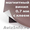 Продам Магнитный винил 0, 7 мм с клеевой основой #1079393