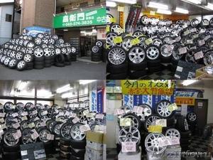 Магазин шин и дисков - Изображение #1, Объявление #157397