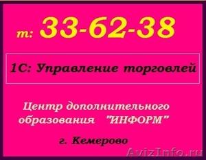 """КУРС: """"1С: Управление торговлей 8.2;8.3"""" Индивидуально - Изображение #1, Объявление #825685"""