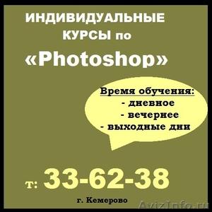 Курс: «Photoshop»  ИНДИВИДУАЛЬНО   - Изображение #1, Объявление #1177938