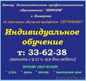 индивидуально в Кемерово т:33-62-38 - Изображение #3, Объявление #809113