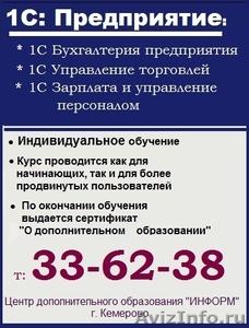 """КУРС: """"1С: Управление торговлей 8.2;8.3"""" Индивидуально - Изображение #2, Объявление #825685"""
