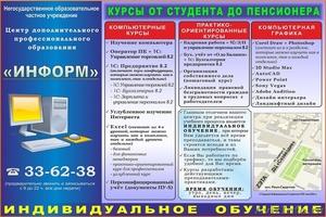 индивидуально в Кемерово т:33-62-38 - Изображение #1, Объявление #809113