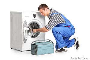 Ремонт стиральных машин на дому! - Изображение #1, Объявление #1373200