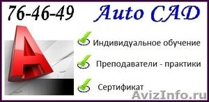 курс: «AutoCAD» – ИНДИВИДУАЛЬНО         - Изображение #2, Объявление #1177940