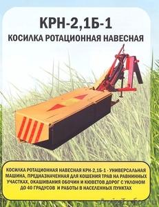 Косилка дорожная навесная КРН - 2.1Б-1 (Д) - Изображение #1, Объявление #1636372