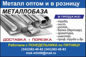 Продажа металлопроката опром и в розницу - Изображение #10, Объявление #298033