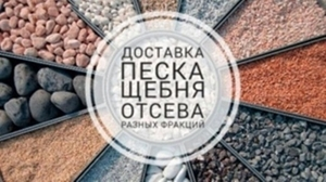 Продажа с доставкой сыпучих материалов щебень, песок, гравий, отсев, камень - Изображение #1, Объявление #1149180