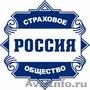 Страхование в Кемерово
