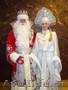 Заказ Деда Мороза в Кемерово