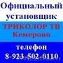 Спутниковое телевидение Триколор Сибирь ТВ,  установка в Кемерово