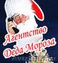 Дед_Мороз_и_Снегурочка