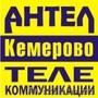 Видеонаблюдение установка продажа в Кемерово видеокамеры домафоны к в Кемерово
