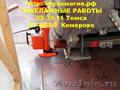 Такелажники 67-46-00  КЕМЕРОВО,  22-35-11 Томск - Изображение #9, Объявление #574107