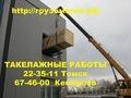 Такелажники 67-46-00  КЕМЕРОВО,  22-35-11 Томск - Изображение #4, Объявление #574107