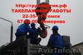Такелажники 67-46-00  КЕМЕРОВО,  22-35-11 Томск - Изображение #2, Объявление #574107