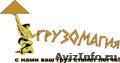 Такелажники 67-46-00  КЕМЕРОВО,  22-35-11 Томск, Объявление #574107
