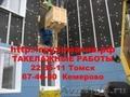 Такелажники 67-46-00  КЕМЕРОВО,  22-35-11 Томск - Изображение #5, Объявление #574107