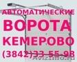Автоматические ворота в Кемерово,  тел. (384-2) 33-55-98