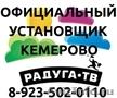 Радуга ТВ Кемерово,  без монтажа-установки,  тел. 8-923-502-0110