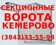 Секционные ворота в Кемерово,  тел. (384-2) 33-55-98
