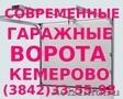 Гаражные ворота в Кемерово,  тел. (384-2) 33-55-98