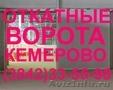 Откатные ворота в Кемерово, тел. (384-2) 33-55-98, Объявление #574118