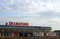 Срочная авиаперевозка груза из Москвы в Кемерово - Изображение #4, Объявление #696669