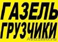 Грузоперевозки,  Газель,  грузчики в Кемерово