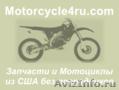 Запчасти для мотоциклов из США Кемерово