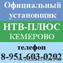 Установка-монтаж НТВ Плюс Восток в Кемерово
