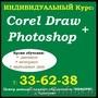 Corel Draw + Photoshop (ИНДИВИДУАЛЬНО)