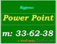 курс «Power Point» ИНДИВИДУАЛЬНО