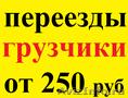 Грузчики. Опыт 10 лет. Газели, Объявление #1036123