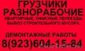 ГРУЗЧИКИ 200 р/ч