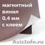 Продам Магнитный винил 0, 4 мм с клеевой основой