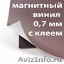 Продам Магнитный винил 0, 7 мм с клеевой основой