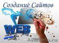 Создание сайта для Вас и Вашей компании.