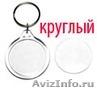Продам Акриловые брелки - заготовки  - Изображение #2, Объявление #1079389