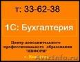 КУРС: 1С: Бухгалтерия предприятия 8.2; 8.3 ИНДИВИДУАЛЬНО