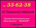 """КУРС: """"1С: Управление торговлей 8.2;8.3"""" Индивидуально, Объявление #825685"""