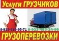 грузчики грузовики грузоперевозки