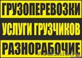 Грузчики, грузоперевозки, вывоз мусора, Объявление #1158916