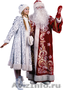 Новогоднее поздравление от Деда Мороза, Объявление #1352690