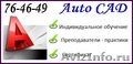 курс: «AutoCAD» – ИНДИВИДУАЛЬНО