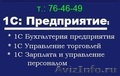 1С: Предприятие 8.2;  8.3Индивидуально