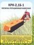 Косилка дорожная навесная КРН - 2.1Б-1 (Д)