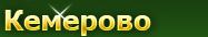 Кемерово Объявление